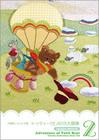 戸塚刺しゅうメモ帳 トッティ―BEARの大冒険2