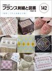 フランス刺繍と図案142 地刺しで作る素敵な小物