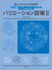 刺しゅうのための図案集 バリエーション図案Ⅱ