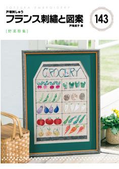 フランス刺繍と図案143 野菜特集