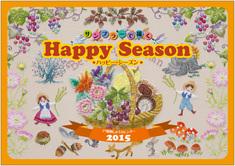 2015年戸塚刺しゅうカレンダー サンプラーで描く ハッピー・シーズン