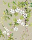 刺しゅうノート 野草のスケッチ2