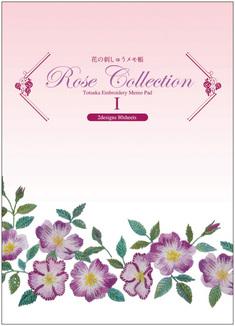 花の刺しゅうメモ帳 ローズコレクションⅠ