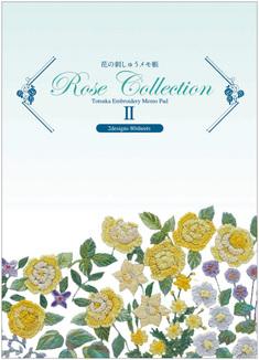 花の刺しゅうメモ帳 ローズコレクションⅡ