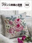 フランス刺繍と図案144 バラの特集7