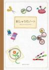刺しゅうのノート