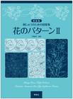 刺しゅうのための図案集 新装版 花のパターンⅡ