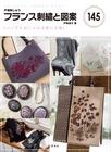 フランス刺繍と図案145 バッグとおしゃれな装い小物
