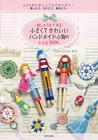 刺しゅう糸で作る 小さくてかわいいハンドメイド小物のレシピBOOK