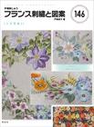 フランス刺繍と図案146 小花特集3