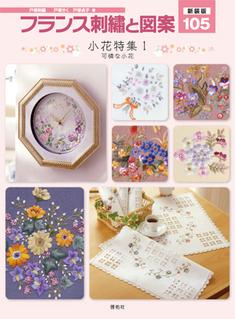 新装版 フランス刺繍と図案105 小花特集1 可憐な小花