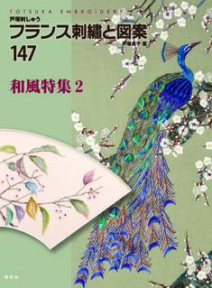 フランス刺繍と図案147 和風特集2