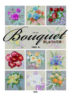 Bouquet〈ブーケ〉 刺しゅうの花束