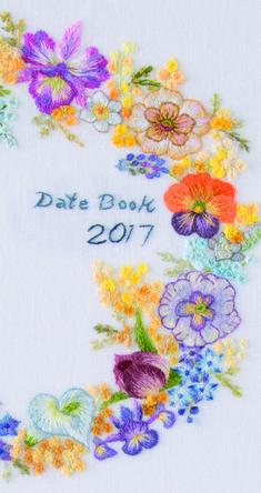 2017年花の手帳
