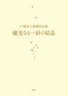 戸塚貞子指導作品集 優美なる一針の結晶