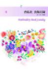 啓佑社 出版目録 2017年11月版