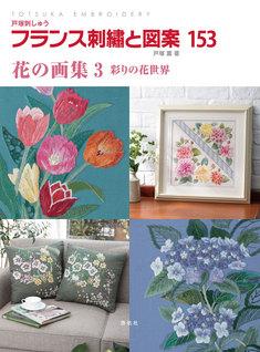 フランス刺繍と図案153 花の画集3 彩りの花世界