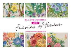 2019年戸塚刺しゅうカレンダー 刺しゅうで描く fairies of flower -花の妖精たち-