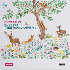 2019年花のカレンダー 刺しゅうで描く 花風景とかわいい仲間たち