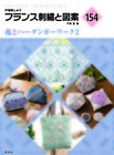 フランス刺繍と図案154 花とハーダンガーワーク2