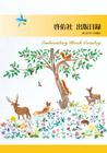 啓佑社 出版目録 2018年11月版