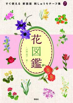 すぐ使える 新装版 刺しゅうモチーフ集7 花図鑑
