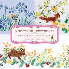花の刺しゅうメモ帳 かわいい仲間たちⅠ
