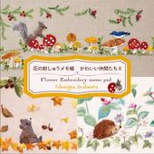 花の刺しゅうメモ帳 かわいい仲間たちⅡ