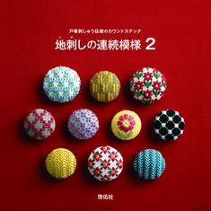 戸塚刺しゅう伝統のカウントステッチ 地刺しの連続模様2