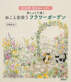 2020年花のカレンダー 刺しゅうで描く ねこと出会うフラワーガーデン