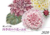 2020年戸塚刺しゅうカレンダー 刺しゅうで描く 四季折々の花の表情