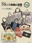 フランス刺繍と図案156 バッグ特集2