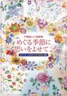 戸塚刺しゅう図案集 めぐる季節に思いをよせて2 [2011年~2020年 花の手帳図案 総集]