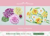 四季折々の花の表情ポストカードセット