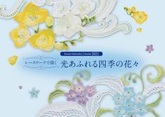 2021年戸塚刺しゅうカレンダー レースワークで描く 光あふれる四季の花々