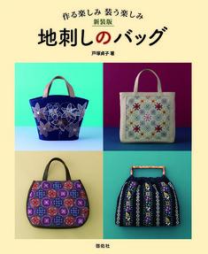 作る楽しみ 装う楽しみ 新装版 地刺しのバッグ