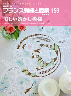 フランス刺繍と図案159 美しい透かし模様 ~カットワーク・ドロンワーク・ハーダンガーワーク・ニードルレース