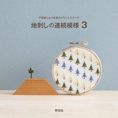 戸塚刺しゅう伝統のカウントステッチ 地刺しの連続模様3