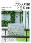フランス刺繍と図案160 戸塚刺しゅう写真集2